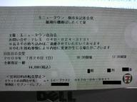 2009072820490000